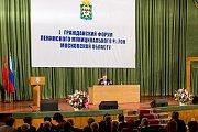 В Видном состоялся первый гражданский форум Ленинского района. Фоторепортаж и видеозапись