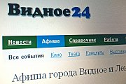 На городском портале «Видное 24» обновлен раздел «Афиша»