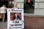 Жители города Видное пикетировали администрацию президента России. Фото