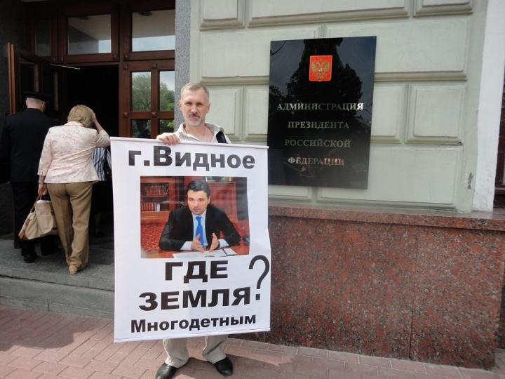 Жители города Видное пикетировали администрацию президента России. Фото фото 2