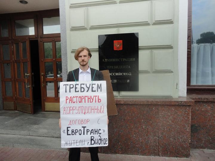 Жители города Видное пикетировали администрацию президента России. Фото фото 4