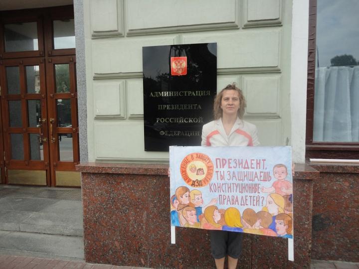 Жители города Видное пикетировали администрацию президента России. Фото фото 5