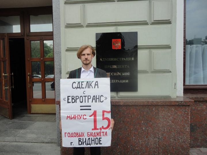 Жители города Видное пикетировали администрацию президента России. Фото фото 3