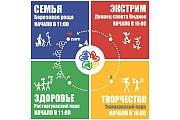 28 июня в Видном отметят День молодежи. Программа мероприятий