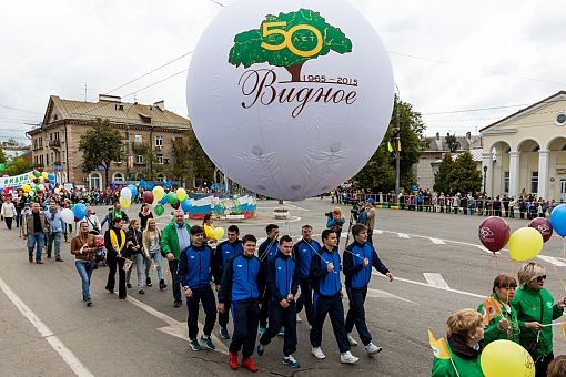 Фото- и видеорепортаж с праздничного шествия, посвященного 50-летию города Видное и Дню Ленинского района