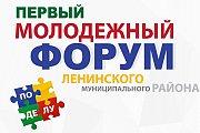 7 ноября состоится первый молодежный форум Ленинского района. Программа