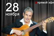 В субботу на «Видное-ТВ» состоится прямой эфир с одним из лучших гитаристов мира Томом Синатра