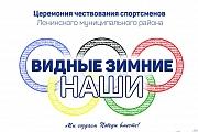 21 февраля в Видном пройдет спортивный праздник «Видные. Зимние. Наши»