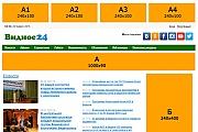 Реклама на городском портале и страницах «Видное 24» в социальных сетях