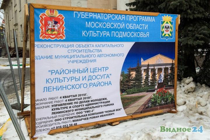 Без проекта реставрации началась реконструкция Дома культуры города Видное. Фоторепортаж фото 4