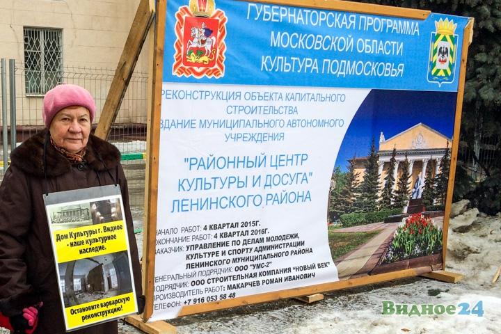 Без проекта реставрации началась реконструкция Дома культуры города Видное. Фоторепортаж фото 19