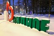 31 февраля. Фотопрогулка по заснеженному городу Видное