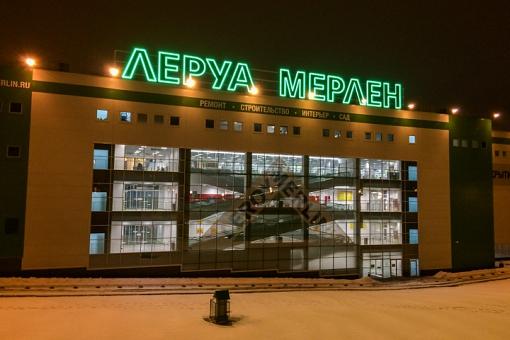 Состоялось пробное открытие гипермаркета «Леруа Мерлен» на пересечении МКАД и Каширского шоссе