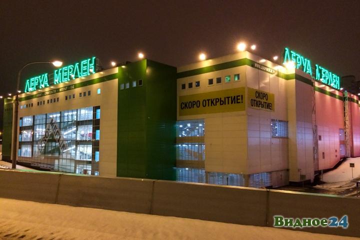 Состоялось пробное открытие гипермаркета «Леруа Мерлен» на пересечении МКАД и Каширского шоссе фото 31