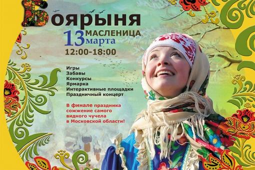 12 и 13 марта в Видном и Ленинском районе масштабно отпразднуют Масленицу. Программа мероприятий