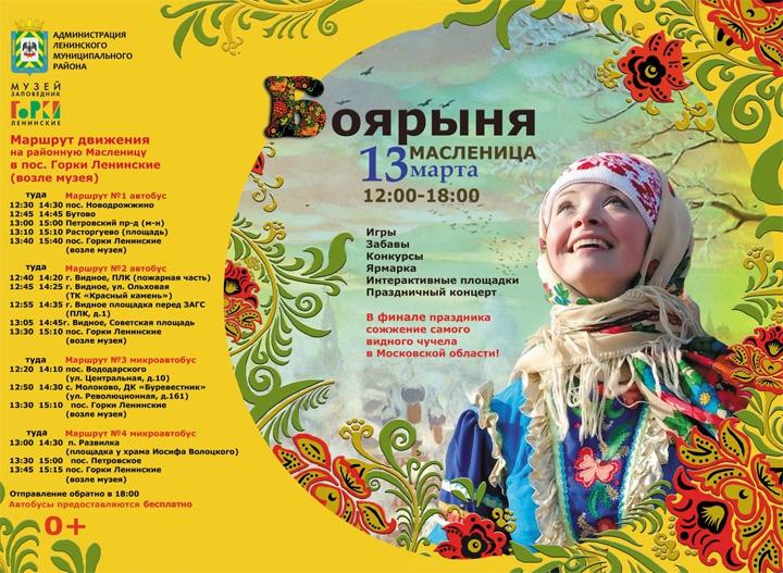 12 и 13 марта в Видном и Ленинском районе масштабно отпразднуют Масленицу. Программа мероприятий фото 2