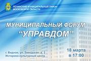 18 марта в ИКЦ пройдет муниципальный форум «Управдом»