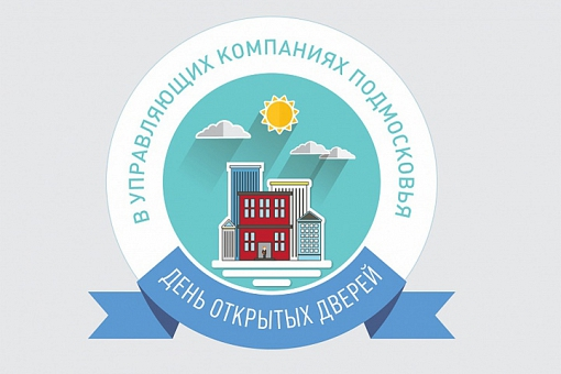 26 марта состоится День открытых дверей управляющей компании МУП «УК ЖКХ»