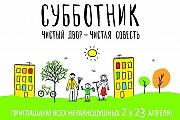 2 и 23 апреля в Ленинском районе пройдут субботники с участием населения «Чистый двор – чистая совесть»