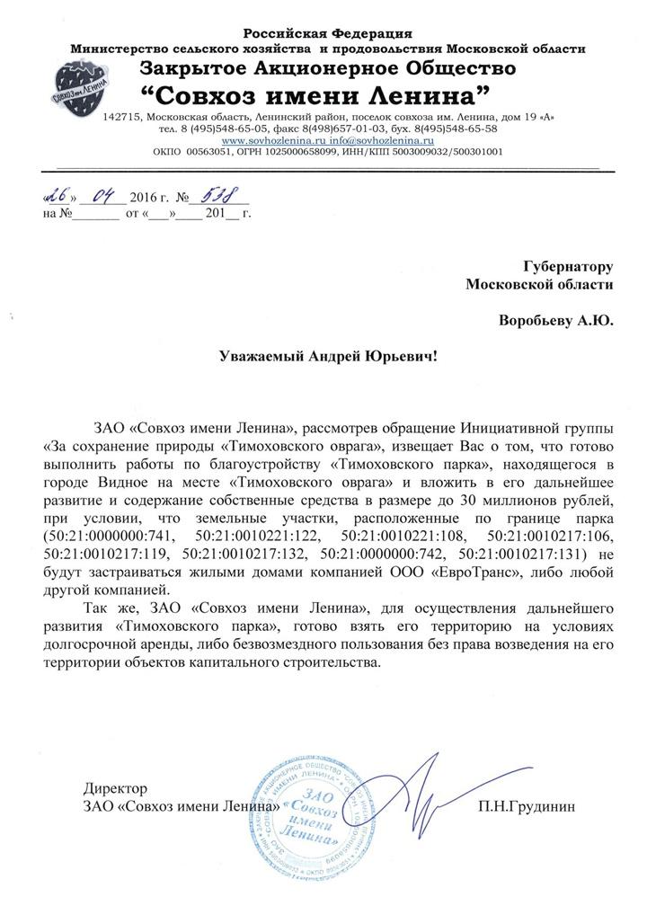 Павел Грудинин готов вложить до 30 миллионов рублей в развитие Тимоховского парка фото 2