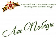 14 мая в Видном и Ленинском районе пройдет акция «Лес Победы»