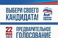 22 мая состоится праймериз кандидатов на выборы в Госдуму и Мособлдуму. Кандидаты и адреса счетных участков