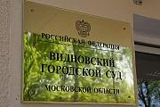 Выборы глав поселений Видное, Горки Ленинские, Развилковское и Молоковское отменены Видновским судом