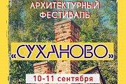 10-11 сентября в усадьбе Суханово состоится архитектурный фестиваль