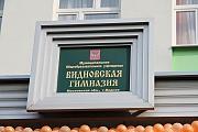 Видновская гимназия вошла в список лучших школ России