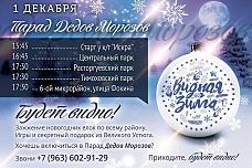 1 декабря в Видном пройдет парад Дедов Морозов и зажгут новогодние елки