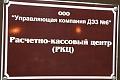 Жителям так и не показали документацию об избрании УК «ДЭЗ №6». На встречу с участием властей района представители управляющей компании не явились