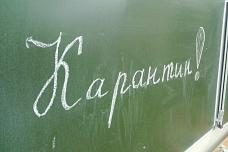 Все школы Ленинского района закрыли на карантин из-за гриппа и ОРВИ