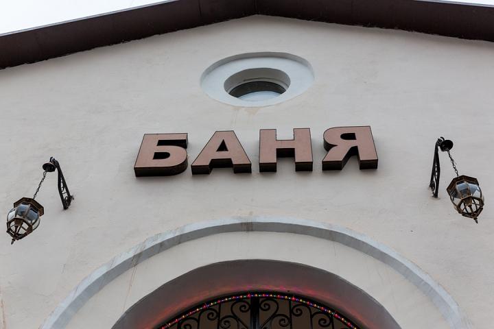 Видновская городская баня. Улица Гаевского, дом 1А