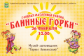 Программа масленичных гуляний в Видном и районе