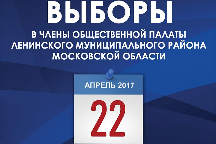 22 апреля состоятся выборы в члены Общественной палаты Ленинского района