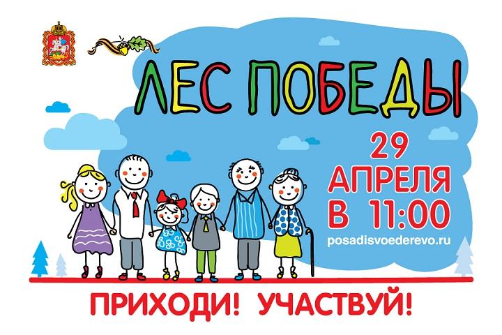 29 апреля состоится массовая акция «Лес Победы». Адреса посадки деревьев