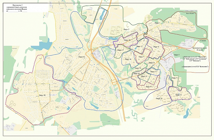 Избирательные округа г.п. Видное. Кликните для увеличения