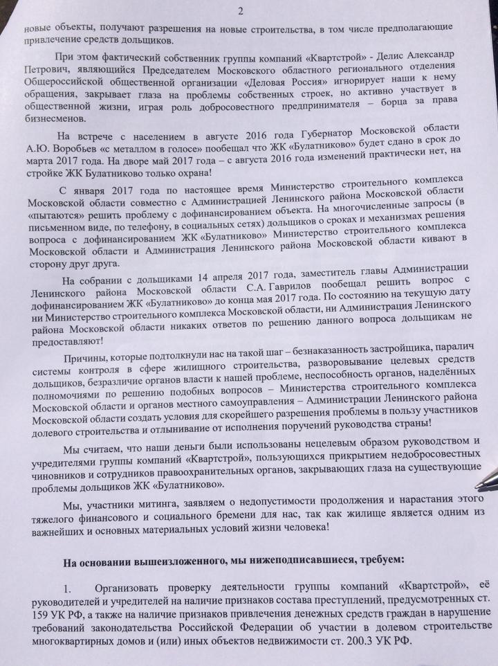 В Видном состоялся митинг обманутых дольщиков ЖК «Булатниково». Видеозапись фото 14