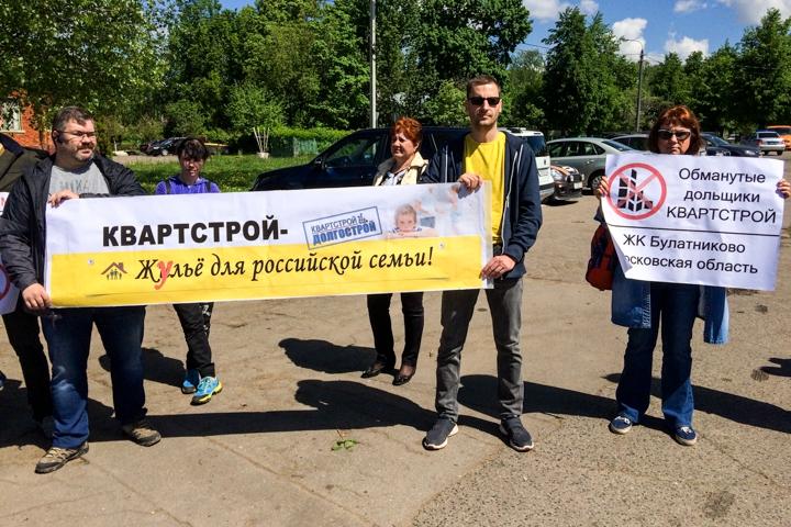 В Видном состоялся митинг обманутых дольщиков ЖК «Булатниково». Видеозапись фото 11
