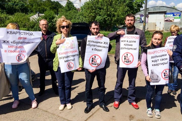 В Видном состоялся митинг обманутых дольщиков ЖК «Булатниково». Видеозапись фото 8