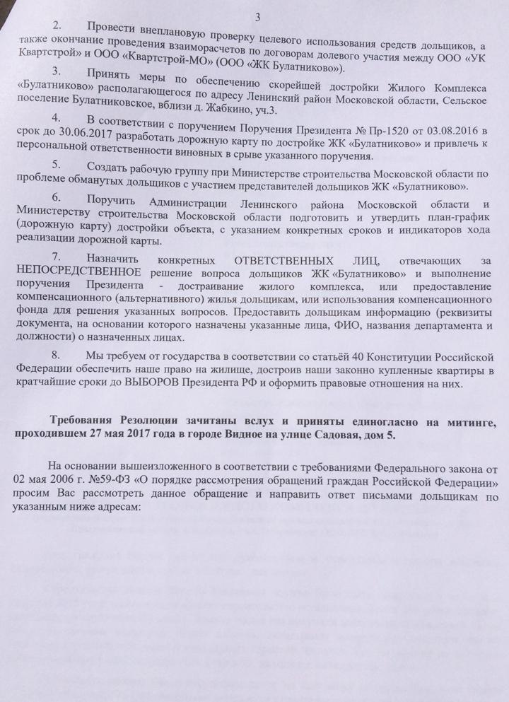В Видном состоялся митинг обманутых дольщиков ЖК «Булатниково». Видеозапись фото 15