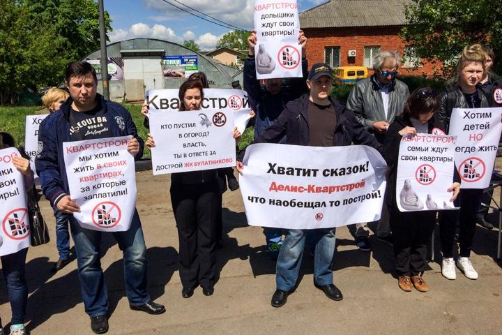 В Видном состоялся митинг обманутых дольщиков ЖК «Булатниково». Видеозапись фото 9