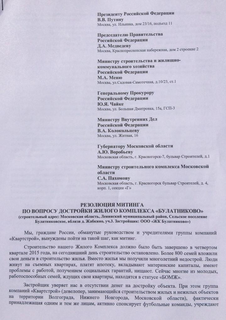 В Видном состоялся митинг обманутых дольщиков ЖК «Булатниково». Видеозапись фото 13