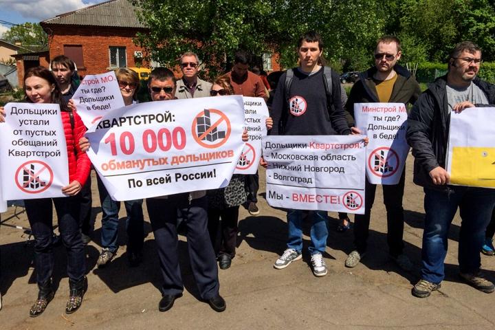 В Видном состоялся митинг обманутых дольщиков ЖК «Булатниково». Видеозапись фото 10