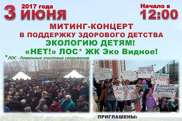 3 июня в Видном пройдет масштабный митинг-концерт против неработающих и незаконных очистных сооружений «Эко-Видное»
