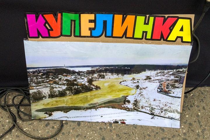 В Видном прошел масштабный митинг-концерт «Экологию детям! Нет локальным очистным сооружениям «Эко-Видное» фото 17
