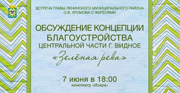 7 июня состоится встреча главы района Олега Хромова с жителями. Тема: проект «Зеленая Река» фото 2