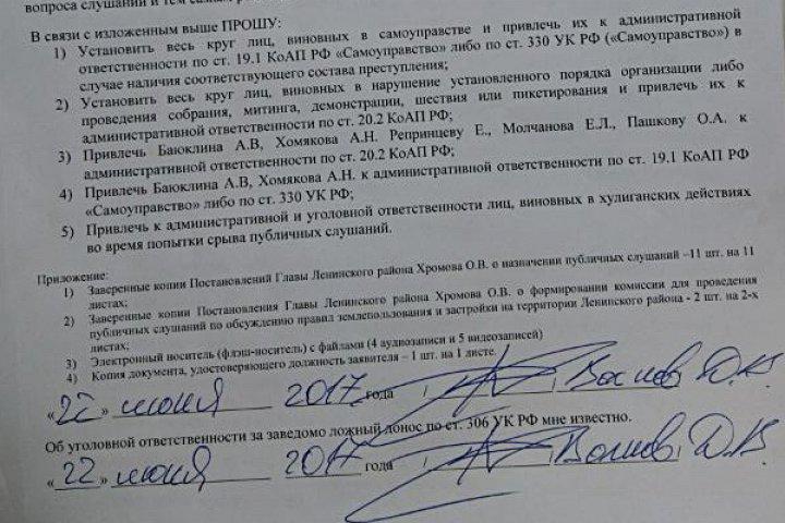 Администрация Ленинского района требует завести уголовное дело на Хомякова, Баюклина и других активных граждан