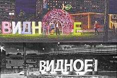 В Видном установят несколько инсталляций с символами города