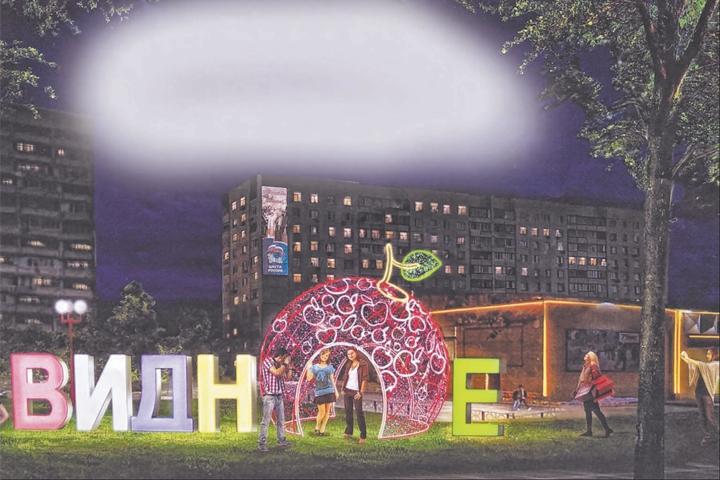 В Видном установят несколько инсталляций с символами города фото 4